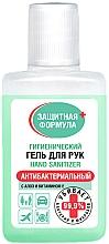 Parfums et Produits cosmétiques Gel antibactérien à la vitamine E pour mains - FitoKosmetik Hand Sanitazer