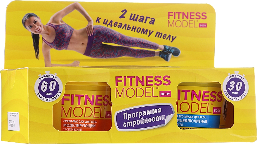 Fito Kosmetik Fitness Model - Set (masque pour corps/250ml + gommage pour corps/250ml)