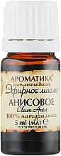 Huile essentielle d'anis 100% naturelle - Aromatika — Photo N2