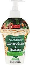 Parfums et Produits cosmétiques Savon liquide de Sibérie, régénérant et nourrissant pour les mains - Fito Kosmetik