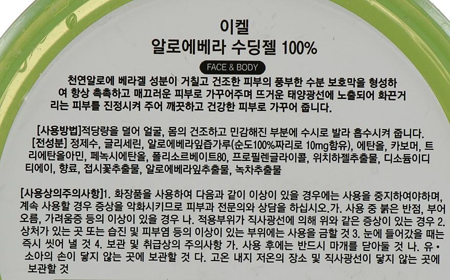 Gel à l'aloe vera pour visage et corps - Ekel AloeVera 100% Soothing Gel — Photo N4