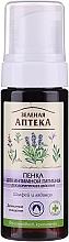 Parfums et Produits cosmétiques Mousse d'hygiène intime à l'extrait de lavande et sauge - Green Pharmacy