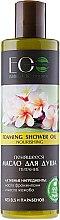 Parfums et Produits cosmétiques Huile de douche à l'huile de jojoba - ECO Laboratorie Foaming Shower Oil Nourishing