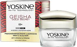 Parfums et Produits cosmétiques Crème raffermissante pour visage - Yoskine Geisha Gold Secret Anti-Wrinkle Firming Cream