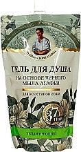 Parfums et Produits cosmétiques Gel douche à base de savon noir - Les recettes de babouchka Agafia (recharge)