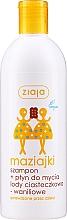 Parfums et Produits cosmétiques Shampooing et gel douche à l'arôme de glace à la vanille et biscuits pour enfants - Ziaja Kids Shampoo and Shower Gel Cookies and Vanilla Ice Cream