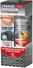 Parfums et Produits cosmétiques Poudre blanchissante sous forme finie à l'argile noire du Kamtchatka pour dents - Fitokosmetik Recettes folkloriques