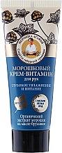 Parfums et Produits cosmétiques Crème aux vitamines pour les mains - Les recettes de babouchka Agafia Cloudberry Hand Cream-Vitamin