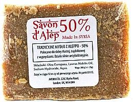 Parfums et Produits cosmétiques Savon d'Alep naturel - Avebio Aleppo Soap 50%