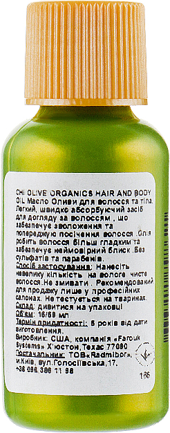 Huile à l'huile d'olive pour cheveux et corps - Chi Olive Organics Olive & Silk Hair and Body Oil — Photo N4