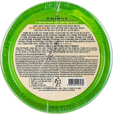 Gel apaisant à l'aloe vera 99%, visage et corps - The Saem Jeju Fresh Aloe Soothing Gel 99% — Photo N3
