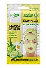 Parfums et Produits cosmétiques Masque hydratant au concombre - NaturaList