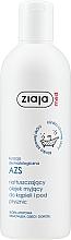 Parfums et Produits cosmétiques Huile de bain et douche pour peaux atopiques - Ziaja Med Atopic Dermatitis Care