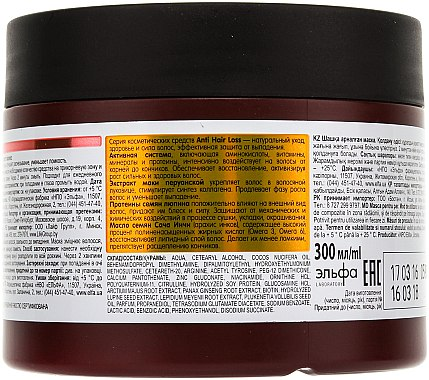 Masque stimulateur de pousse de cheveux - Dr. Sante Anti Hair Loss Mask — Photo N2