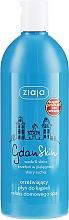 Parfums et Produits cosmétiques Mousse de bain rafraîchissante - Ziaja GdanSkin