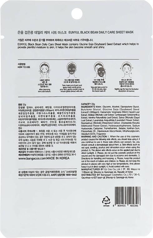Masque tissu à l'extrait de haricot noir pour visage - Eunyul Black Bean Daily Care Sheet Mask — Photo N2