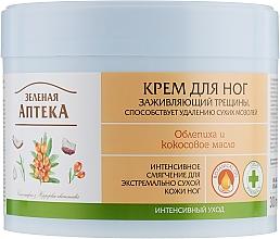 Parfums et Produits cosmétiques Crème à l'argousier pour pieds - Green Pharmacy