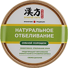 Parfums et Produits cosmétiques Poudre dentaire blanchissante - Modum Kampo