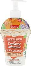 Parfums et Produits cosmétiques Savon à mains d'Altaï, nourrissant et hydratant en profondeur - Fito Kosmetik