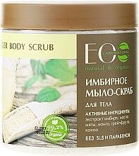 Parfums et Produits cosmétiques Gommage à l'extrait de gingembre pour corps - ECO Laboratorie Natural & Organic Ginger Body Scrub