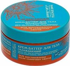 Parfums et Produits cosmétiques Beurre rafraîchissant et régénérant après un coup de soleil - Le Cafe de Beaute Body Butter Cream