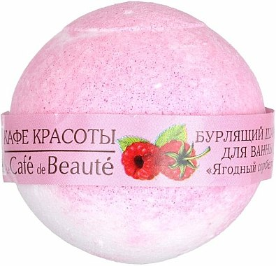Bombe de bain Sorbet aux framboises - Le Cafe de Beaute Bubble Ball Bath