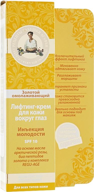 Crème liftante contour des yeux - Les recettes de babouchka Agafia