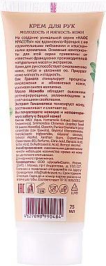 Créme à l'huile de jojoba et jus de grenade pour mains - Le Cafe de Beaute Hand Cream — Photo N2