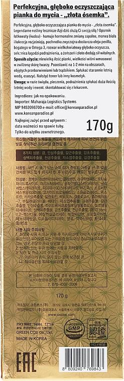 Mousse nettoaynte à l'extrait de racine de gingembre pour visage - Deoproce Natural Perfect Solution Cleansing Foam Gold Edition — Photo N3