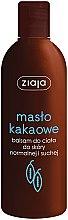 Parfums et Produits cosmétiques Lotion corporelle à l'huile de cacao - Ziaja Body Lotion
